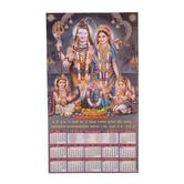 Lord Shiva Family Large 2.5 Feet 2018 Hindu Golden Etching Wall Calendar Poster Gift